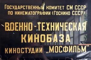 Киноконцерн «Мосфильм»