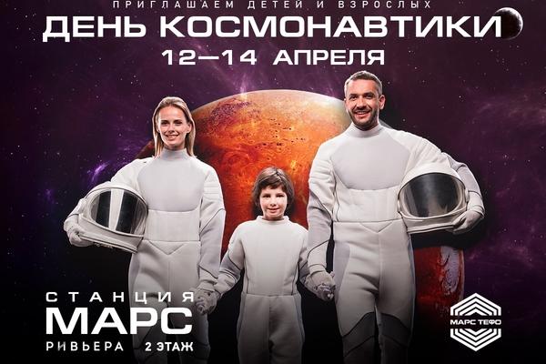 День космонавтики на Станции Марс