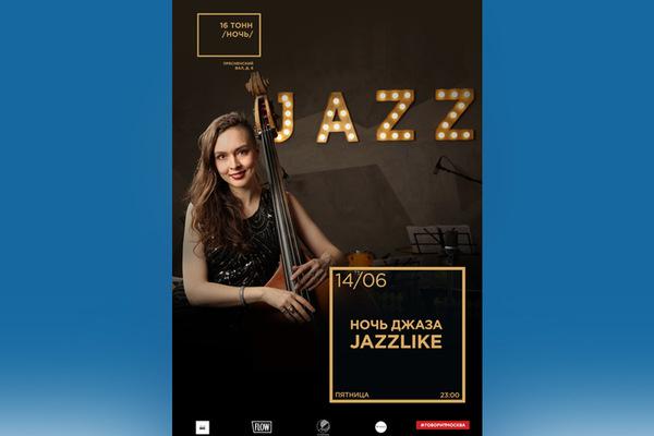 Ночь Джаза JazzLike