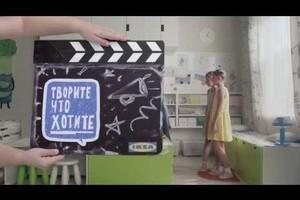 Открытый кастинг для детей на съемки в ролике ИКЕА