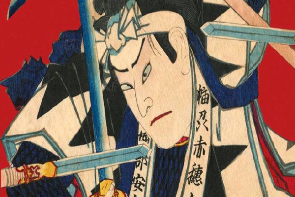 47 ронинов. Легенда как искусство. Японская гравюра из собрания Кирилла Данелия