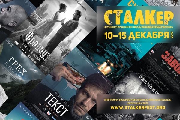 Кинофестиваль «Сталкер»
