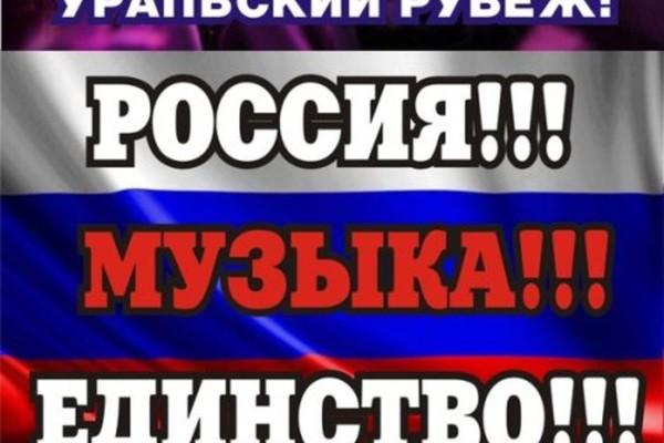 Уральский рубеж: Россия! Музыка! Единств