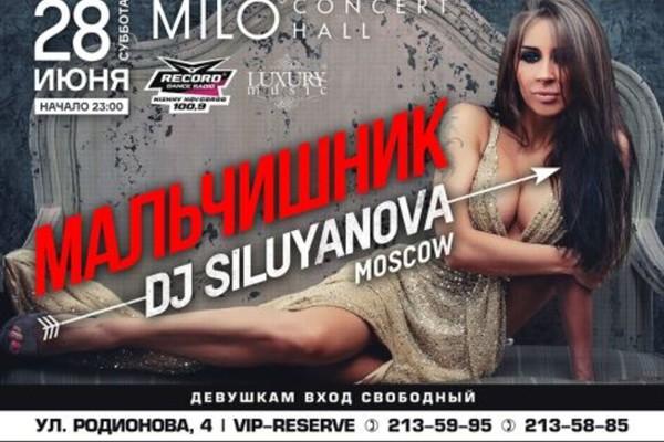 DJ СИЛУЯNOVA