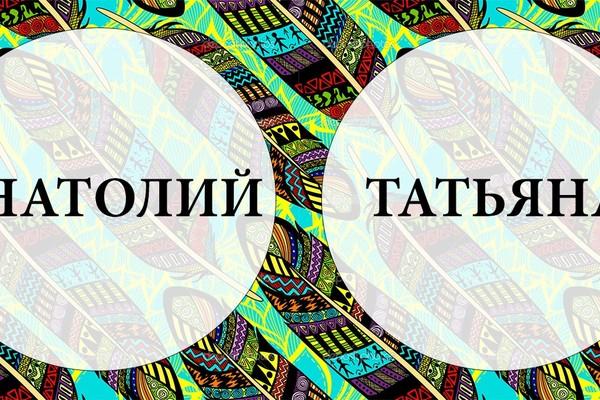 День Имени (Татьяна, Анатолий)