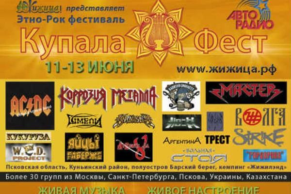 Этно-рок фестиваль Купала фест
