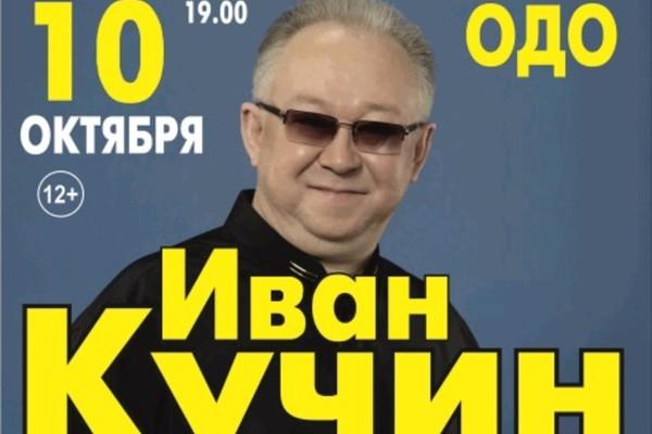 Иван Кучин