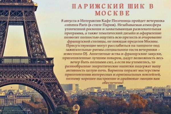 Парижский шик в Москве