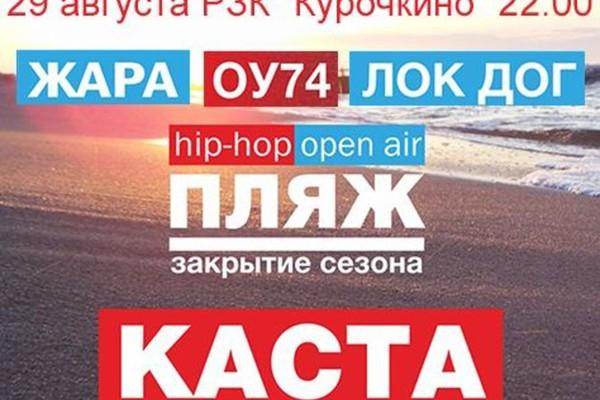 Закрытие Hip-Hop сезона Open Air
