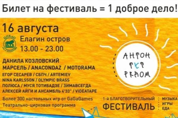 Благотворительный фестиваль «Антон тут р