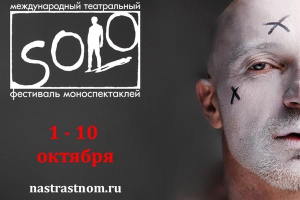 XII Московский международный фестиваль моноспектаклей SOLO