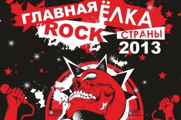 Главная рок елка страны 2014