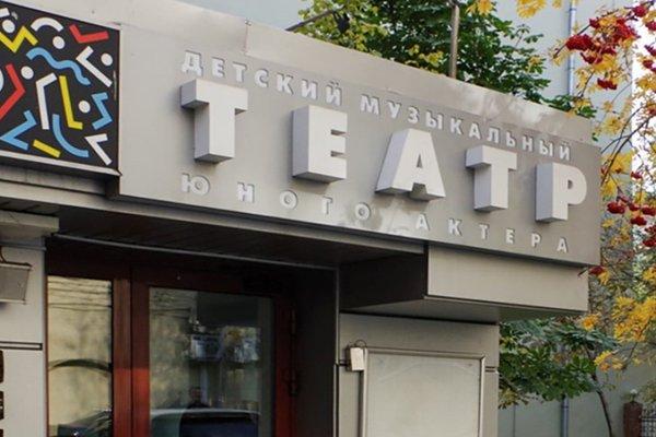 Детский музыкальный театр юного актера ДМТЮА (основная сцена)