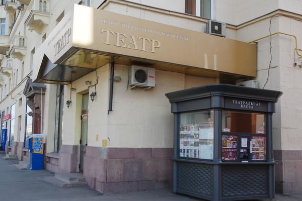 Центр драматургии и режиссуры (сцена на Беговой)