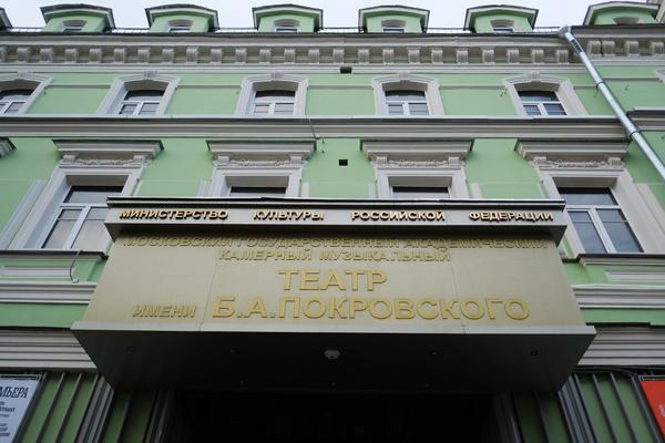 Камерный музыкальный театр им. Б.А. Покровского