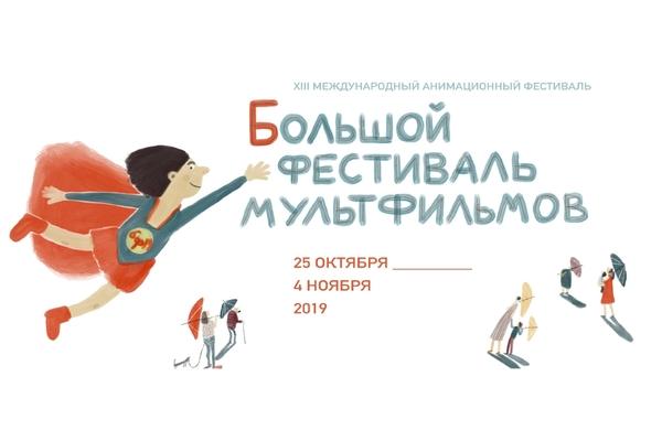 Большой фестиваль мультфильмов