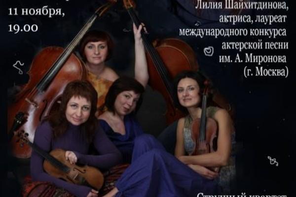 Лилия Шайхитдинова и квартет «Дамские па
