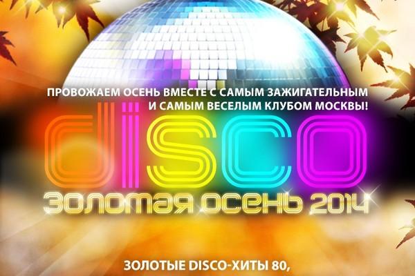 ЗОЛОТАЯ Disco ОСЕНЬ 2014