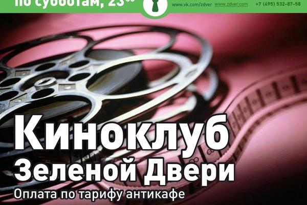 КиноКлуб Зеленой двери