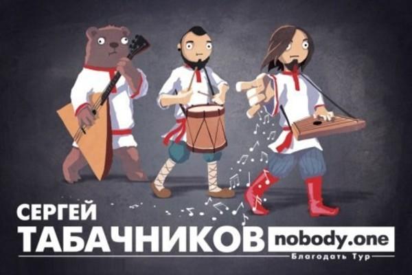 Сергей Табачников и Nob