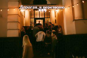 Дорогая, я перезвоню на Новокузнецкой