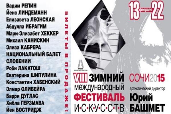 VIII Зимний фестиваль искусств