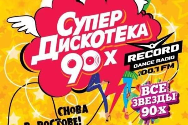 «Супер дискотека 90-х»: Snap! (Германия), Лада Дэнс, Оксана Ковалевская, Света, Plazma, «Мальчишник», DJ Цветков