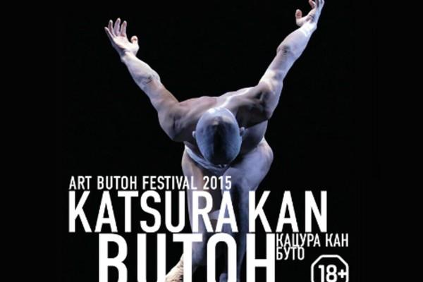 Katsura Kan Butoh