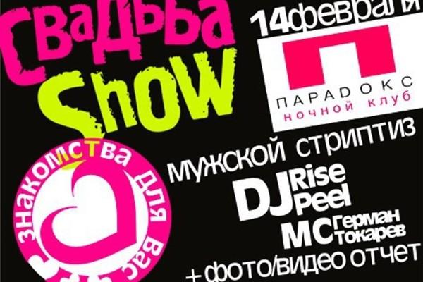 «Свадьба Show»: DJ Rise Peel, MC Герман