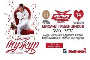 «Лямур тужур»: Михаил Гребенщиков, DJs G