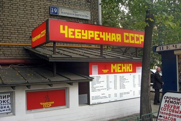 Чебуречная СССР