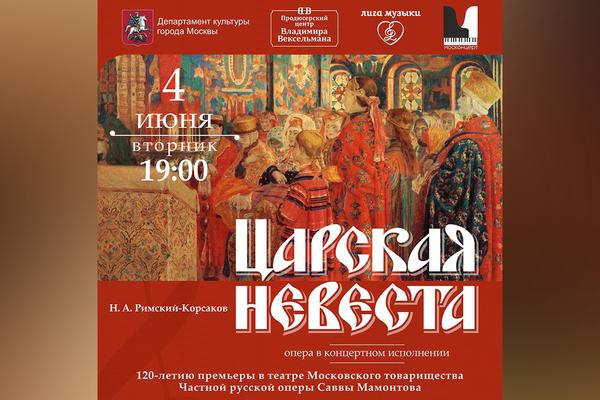 """Концертное исполнение оперы """"арская невеста"""""""