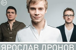 Ярослав Дронов и «Часпик»