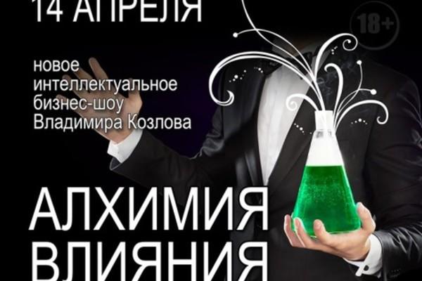 Владимир Козлов