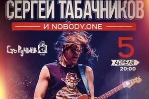 Сергей Табачников и Nobody.One