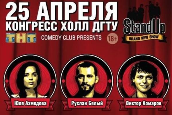«Stand Up Brand New Show»: Юля Ахмедова, Руслан Белый, Виктор Комаров
