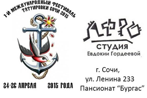 1-й МЕЖДУНАРОДНЫЙ ФЕСТИВАЛЬ ТАТУИРОВКА С