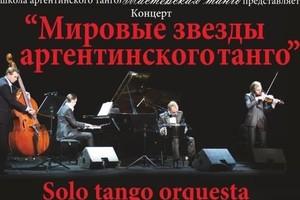 «Мировые звезды аргентинского танго»: Solo Tango Orquesta