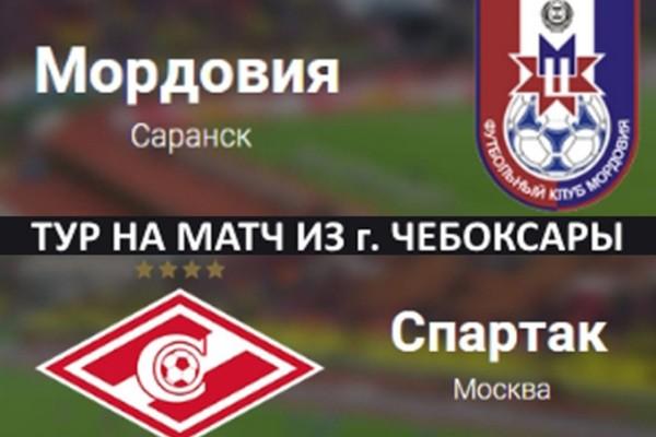 Тур на матч Мордовия — Спартак