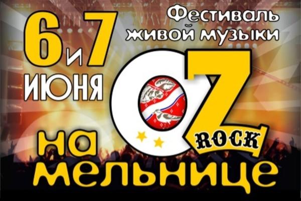 Фестиваль живой музыки OZ-ROCK на Мельни