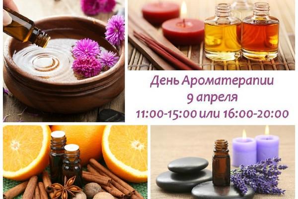 Французская ароматерапия в Москве