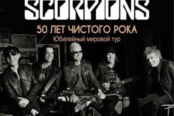 Scorpions (Германия)