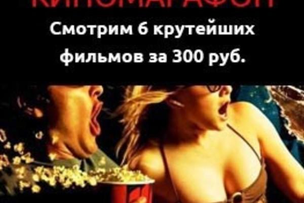 КиноМарафон: Форсаж 7  / Эффект Лазаря / Битва за Севастополь