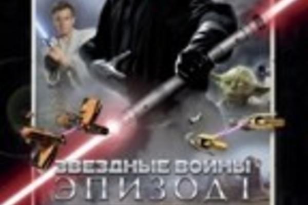 Звездные войны. Эпизод I: Скрытая угроза