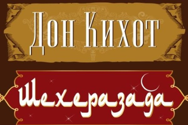 Дон Кихот и Шехеразада