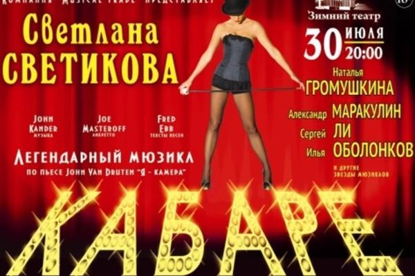 Мюзикл «Кабаре»