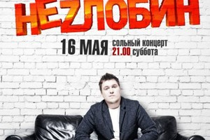 Stand-up project. Александр Незлобин