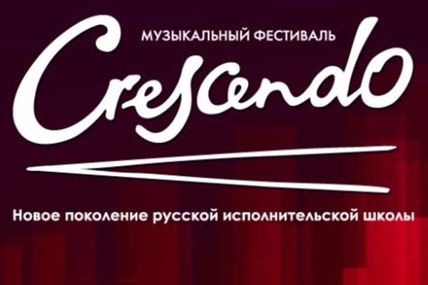 Музыкальный фестиваль CRESCENDO