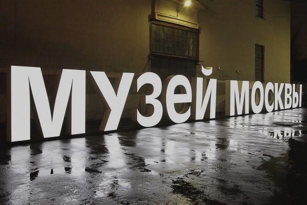Ночь в Музее Москвы