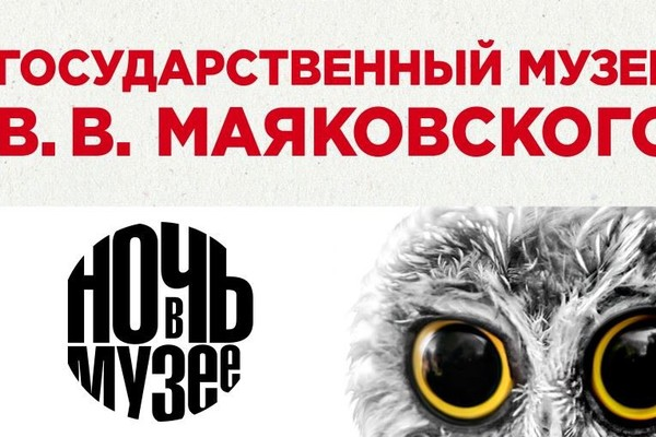 «Ночь в музее» — программа музея В.В. Маяковского